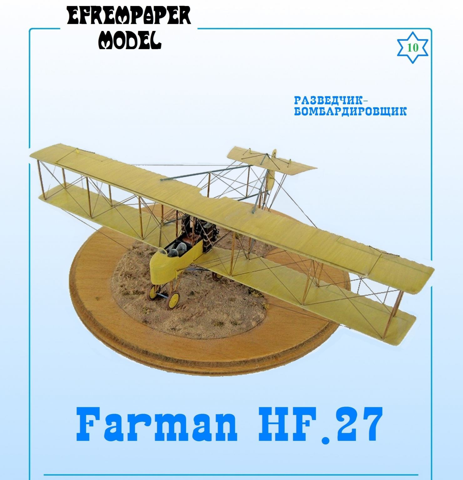 Farman HF.27A-2 French Air Force