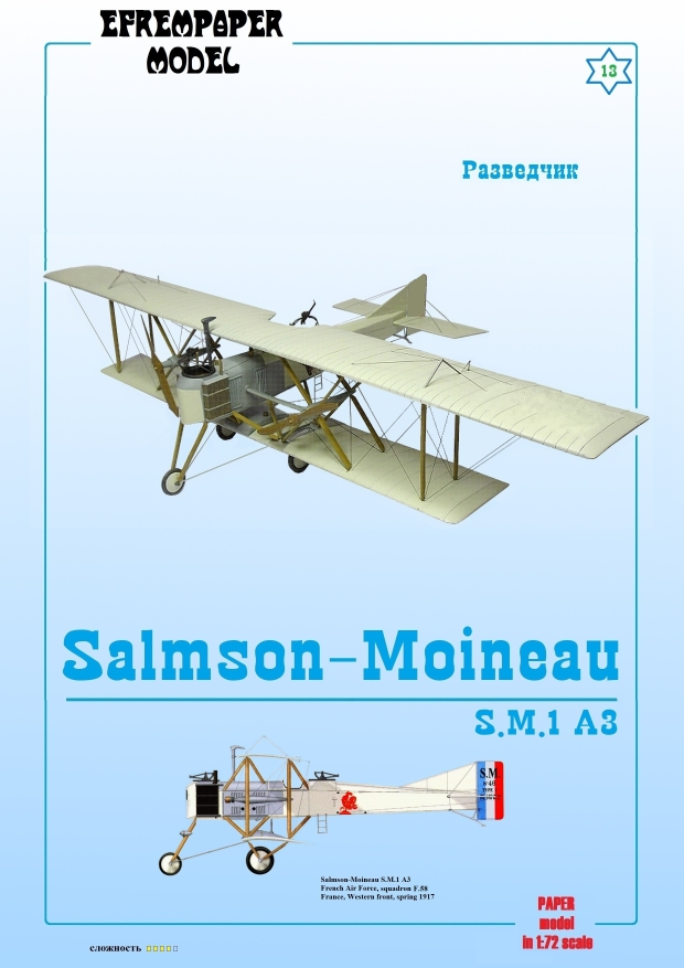 Salmson-Moineau S.M.1 A3 №46 (French Air Force, squadron F.58) 1917
