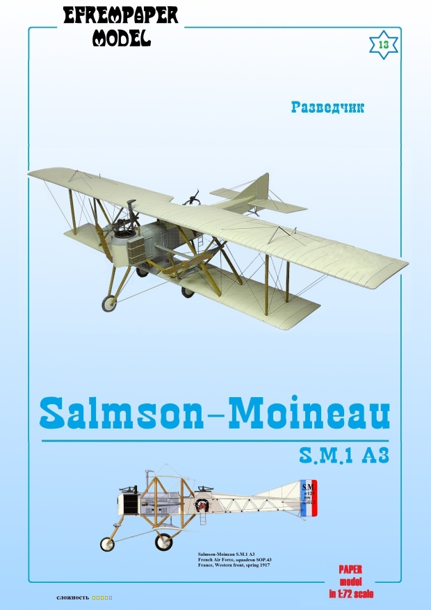 Salmson-Moineau S.M.1 A3 №125 (French Air Force, squadron SOP.43 )